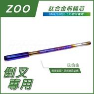 Q3機車精品 ZOO 鯊魚 L35 前叉 鈦合金前輪芯 鈦輪芯 倒叉前輪芯 適用 SMAX FORCE S妹