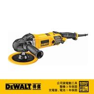 美國 得偉 DEWALT 180mm 可調速打蠟機 DWP849X
