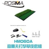 【Posma  HM060A】30x60公分重量級橡膠底高爾夫長短雙草打擊墊套組5種高爾夫動作姿勢糾正器 3件橡膠球釘