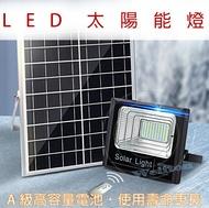 25w40w60w100w200w太陽能(長亮款) LED投射燈光控+遙控燈 家用戶外防水燈 庭院道路燈 LED投光燈 戶外燈 舞台燈 照射燈