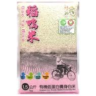 【新效期 現貨】 低蛋白有機養身白米 (台農82號) 1.5kg/包