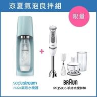 【BRAUN 百靈】手持式攪拌棒 MQ5035+Sodastream FIZZI氣泡水機芭蕾粉(夏日氣泡良拌組現省2680元)