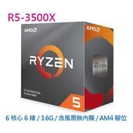 AMD 超微 Ryzen R5-3500X 3500X 6核6緖 含風扇 無內顯 CPU 中央處理器 AM4腳位