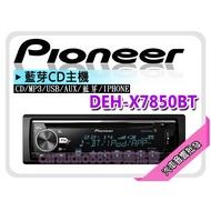 汽車音響批發★ 先鋒 Pioneer【DEH-X7850BT】CD/MP3/USB/AUX/iPhone/藍芽 公司貨