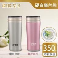 【IKUK艾可】陶瓷保溫杯350ml保溫瓶(百貨專櫃品牌一體成型陶瓷內膽)