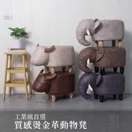【IDEA】工業風超萌療癒動物系列椅凳(大象/牛任選)