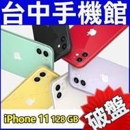 【台中手機館】iPhone 11【128G】蘋果 APPLE 雙鏡頭 空機價 公司貨 i11另有64G 256G