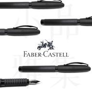 =小品雅集= 德國 Faber-Castell 輝柏 ESSO系列 黑沙 鋼筆(148481)