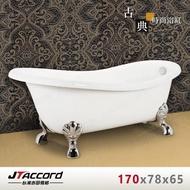 【JTAccord 台灣吉田】820-170 古典造型貴妃獨立浴缸