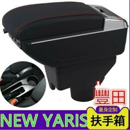 豐田 Toyota Yaris 小鴨 專用皮革手扶箱 扶手箱 車用扶手 免打孔中央手扶箱 收纳盒 置物盒 手扶箱 車杯