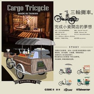 CargoTricycle 三輪攤車 創業 三輪電動攤車 餐車