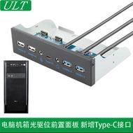 USB3.1光驅位前置面板Type-C正反插10G高速傳輸Key-A接口擴展卡