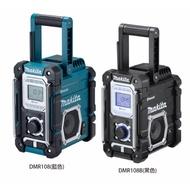 牧田 MAKITA DMR108 DMR108B 無線 藍芽 手提 收音機 AC/DC 12V 14.4V 18V