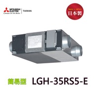 【三菱】LGH-35RS5-E 全熱交換器(220V-適合50-70坪)