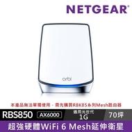 【NETGEAR】NETGEAR Orbi AX6000 三頻 WiFi 6 Mesh 延伸衛星RBS850 注意本產品無法單獨使用