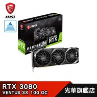 【MSI 微星】RTX 3080 VENTUS 3X 10G OC 顯示卡 RTX3080/10GB GDDR6X