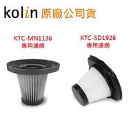 附發票/公司貨【配件加購區】原廠專用過濾網 歌林吸塵器KTC-MN1136 / KTC--SD1926