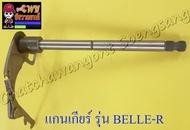 แกนเกียร์ BELLE100 BELLE-R