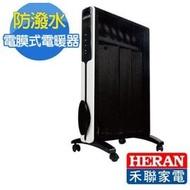 HERAN 禾聯   電膜式 電暖器 表面防燙 防水 遠紅外線加熱 HMH-12R05