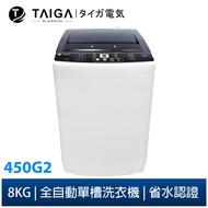 【日本TAIGA】8kg全自動單槽洗衣機 450G2 (全新福利品)