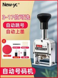 小型自動號碼機列印跳號頁碼打碼機手動數字可調標價機生產日期印章器超市全價格印字機編號手持噴碼機打號機『xxs18572』