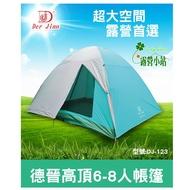 露營小站~【DJ-123】德晉高頂6-8人帳篷,蒙古包帳篷(雙門) (230*300*180)公分