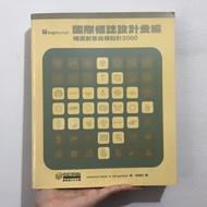 國際標誌設計彙編 精選創意商標設計2000