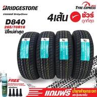 ยางรถยนต์ บริดจสโตน Bridgestone ยางรถยนต์ขอบ16 รุ่น D840 ขนาด 265/70R16 (4 เส้น)  แถม น้ำยาล้างกระจก Wurth 1 ขวด มูลค่า 120 บาท ฟรี  แถมจุ๊บลม 4 ตัว TyreExpress