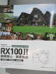 【書寶二手書T3/攝影_DFO】SONY Cyber-shot RX100 II 翻轉隨心.創意無線_林顥峰
