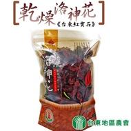 【台東地區農會】台東紅寶石-乾燥洛神花-150g-包(2包一組)