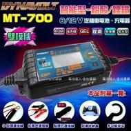 YES電池 標準版 脈衝式 充電機 MT700 機車 汽車 電瓶 電池充電器 6V 12V 雙電壓 檢測機能 鋰鐵電池