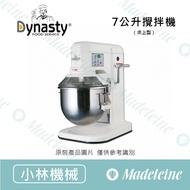 [ 瑪德蓮烘焙 ] Dynasty 小林機械 7公升攪拌機(桌上型)HL-11007