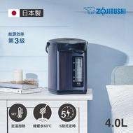 【ZOJIRUSHI 象印】日本製 象印*4公升*微電腦電動熱水瓶(CD-NAF40)