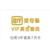 愛奇藝 QIY VIP會員 儲值卡序號 愛奇藝 月卡