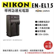 攝彩@樂華 NIKON EN-EL15 專利快速充電器 ENEL15 副廠座充 D7100 V1 D750 D800