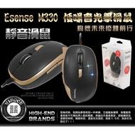 「HY電競」Esense靜音滑鼠 免運24H出貨 台灣認證 低噪音光學滑鼠 遊戲滑鼠 無聲滑鼠 DPI切換 六鍵設計