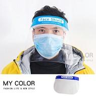 面罩 防護面罩 口罩 眼罩 飛沫 透明 油煙擋板 護目 防護罩 雙面 防霧 防飛沫 防疫面罩 PEA 防護 防塵 防油煙 頭戴式 防飛沫面罩 MY COLOR【Z125】