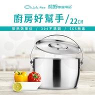 【Chieh Pao 潔豹】304不鏽鋼康潔調理鍋-附提把 22CM 4.2L(10人內鍋 台灣製精品)
