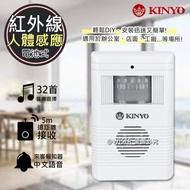 【KINYO】人體感應紅外線自動門鈴(R-008)來客報知器