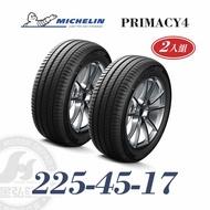 米其林 PRIMACY 4 225-45-17 二入組 安靜舒適輪胎
