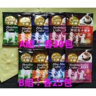 Casa卡薩 綜合組濾掛咖啡100入/箱(巴西/曼特寧/藍山/曼巴/阿拉比卡風味)限1箱