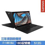 Lenovo X390 13吋筆電(i7-10510U/16G/512G SSD/Win10p/ThinkPad/黑)