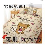 (宅配免運)拉拉熊 巴黎草莓 雙人兩用被床包4件組 152x190 公分 costco