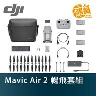DJI 大疆 Mavic Air 2 空拍機 暢飛套裝 公司貨 無人機 4K Air2【鴻昌】