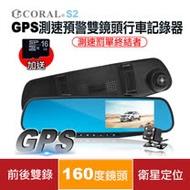 CORAL S2 GPS測速預警雙鏡頭行車記錄器(贈16G記憶卡)