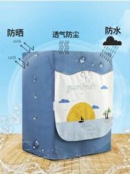 洗衣機防塵罩 滾筒洗衣機罩防水防曬lg西門子滾筒式套罩