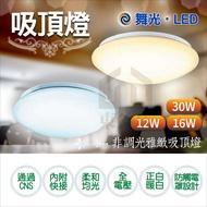 舞光LED 12W LED吸頂燈【雅緻】非調光吸頂燈 浴室燈 玄關燈 無藍光危害 保固兩年 【東益氏】