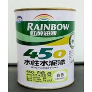 【三槐】虹牌水性450[平光]水泥漆/白色、百合白、玫瑰白(1公升裝)