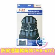 I-M 愛民 軀幹裝具 WB-677 灰紋透氣軟背架(黑/灰) 護具 WB677【生活ODOKE】