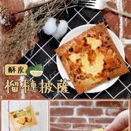 酥皮榴槤披薩 100g (冷凍)